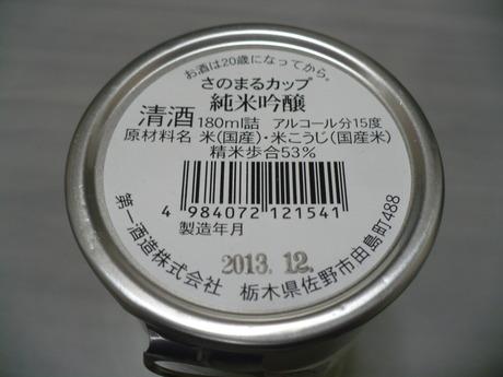 さのまるカップ純米吟醸 (3)