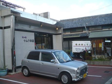ツムラ本店