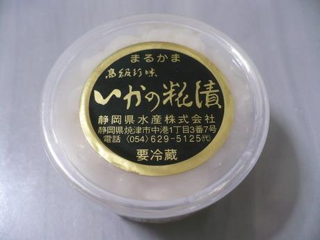 いかの麹漬 (1)