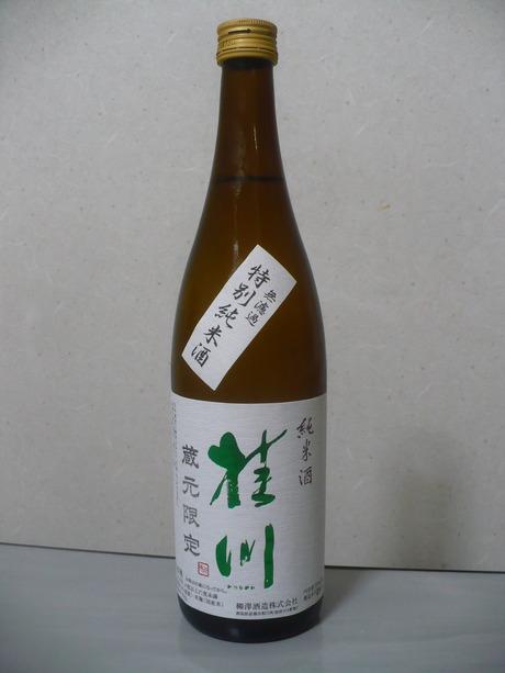 桂川・特別純米