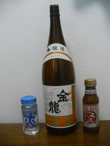 金龍 (2)