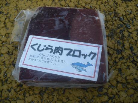 鯨竜田揚げ (2)