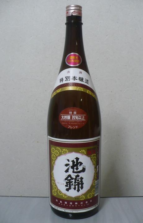 池錦・特別本醸造 (2)