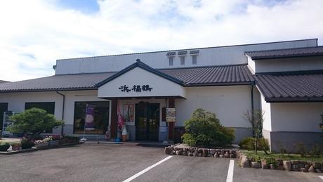 浜福鶴銘醸 (1)