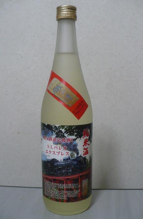 SLパレオエクスプレス・純米酒 (1)