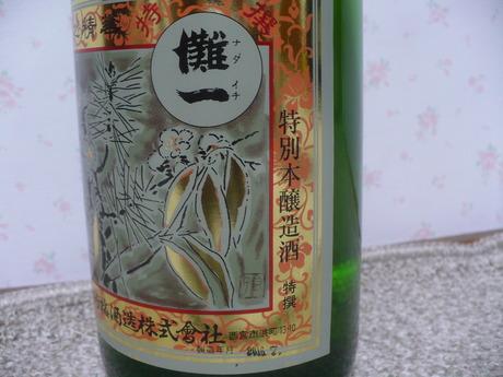 灘一・特別本醸造 (3)