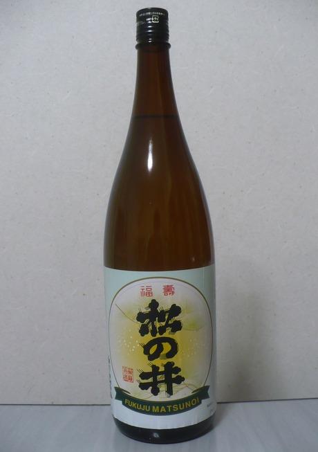 松の井 (2)