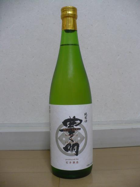 豊明・純米酒