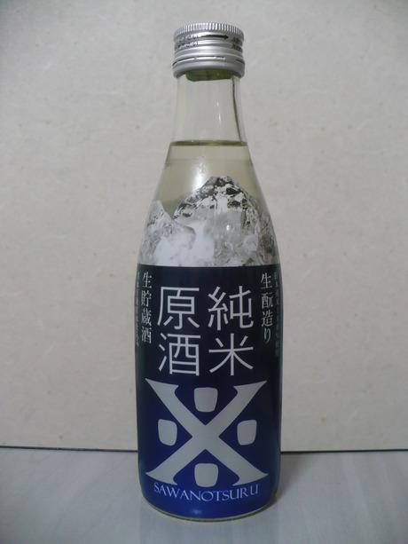 沢の鶴・純米原酒