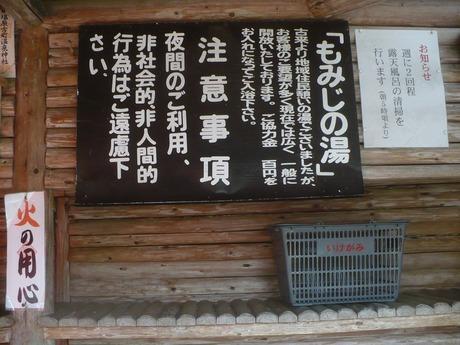 もみじの湯 (6)