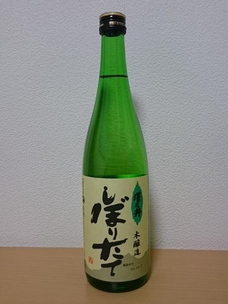 澤乃井 (2)