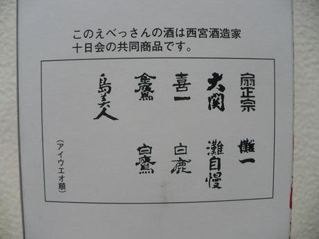 えべっさんの酒 (1)
