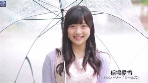 【元カントリー・ガールズ】稲場愛香「石原さとみさんが大好きなんです・・・」