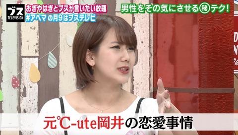 【悲報】元℃-ute岡井千聖、一般人に盗撮され激おこ!!!