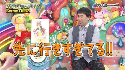 【悲報】岩尾が元Berryz工房 菅谷梨沙子の妊娠&結婚を持ちネタにしだした件・・・