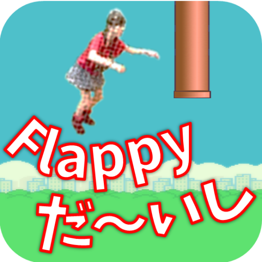 Flappy だ~いし