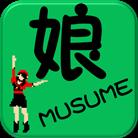 musume_min