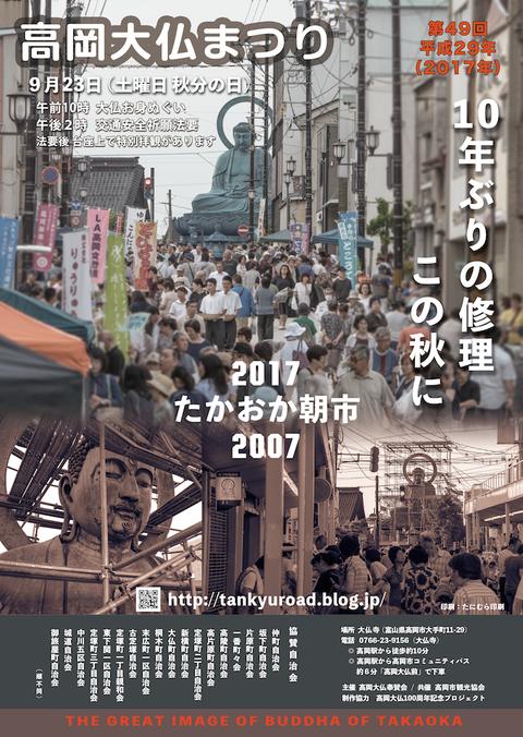 daibutsu_poster2017_001