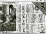 産経新聞4