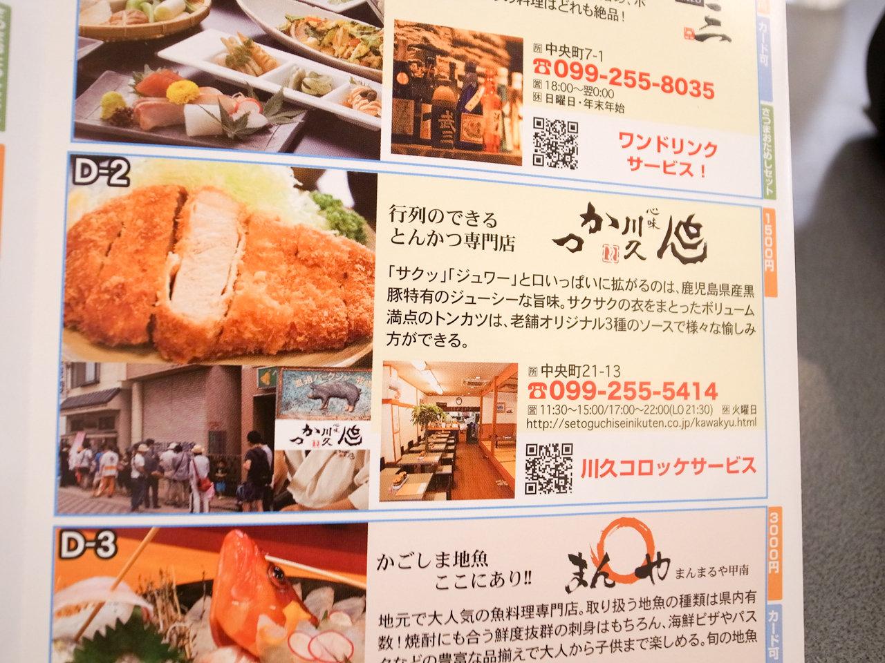 kagoshima_gr4-21