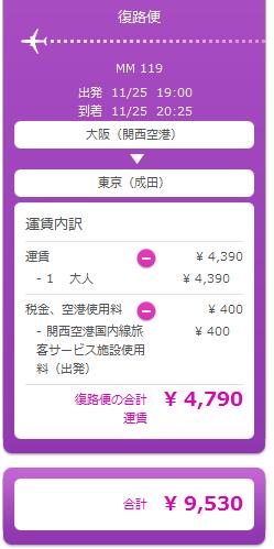 ジェットスターで大阪往復6,580円