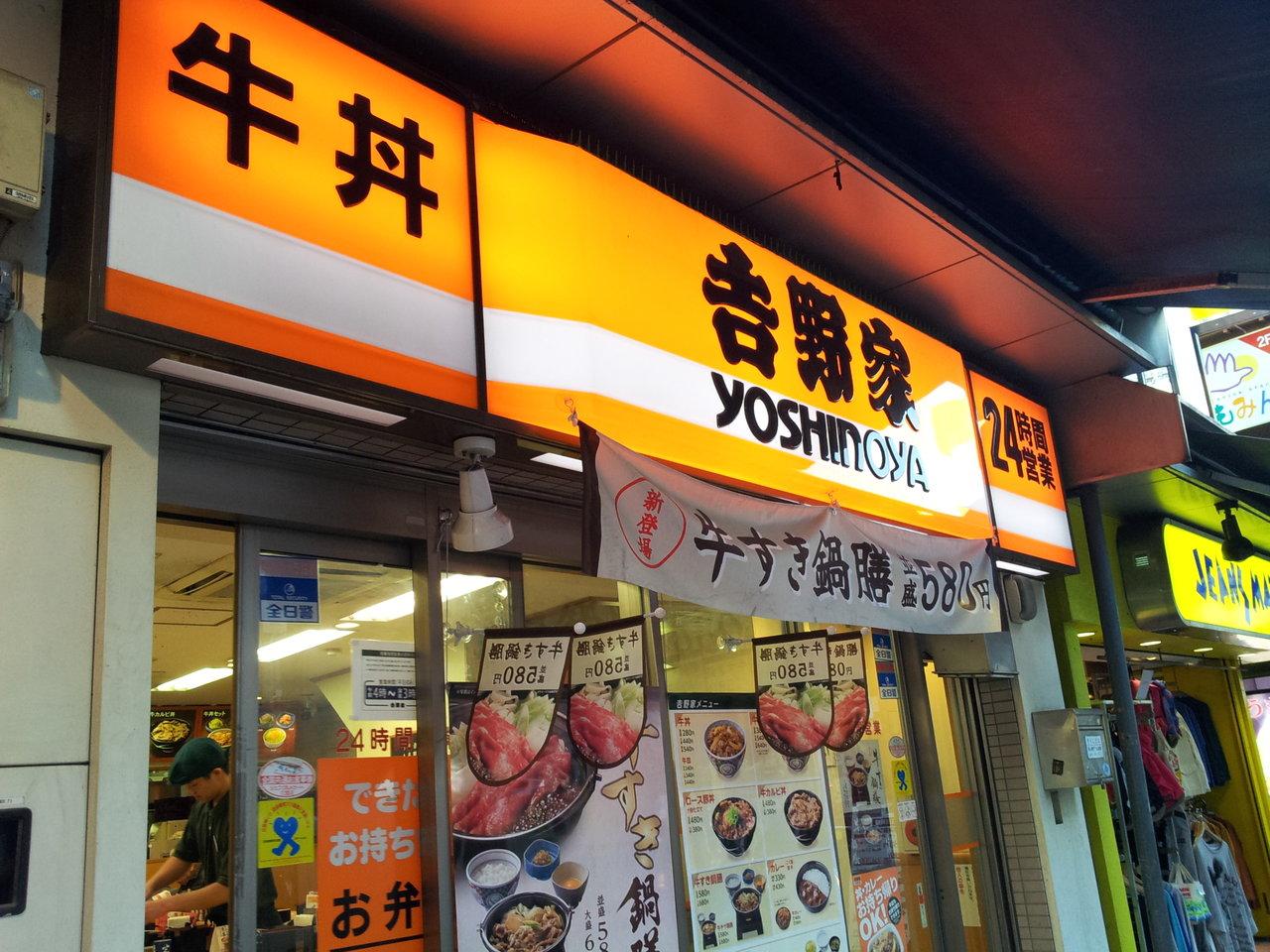 吉野家の牛丼が300円に値上げでも、株主優待券なら1杯270円でおk