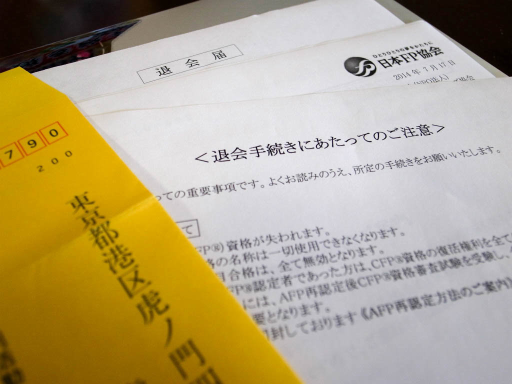 日本FP協会を退会しました