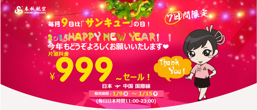SnapCrab_NoName_2015-1-9_8-8-13_No-00