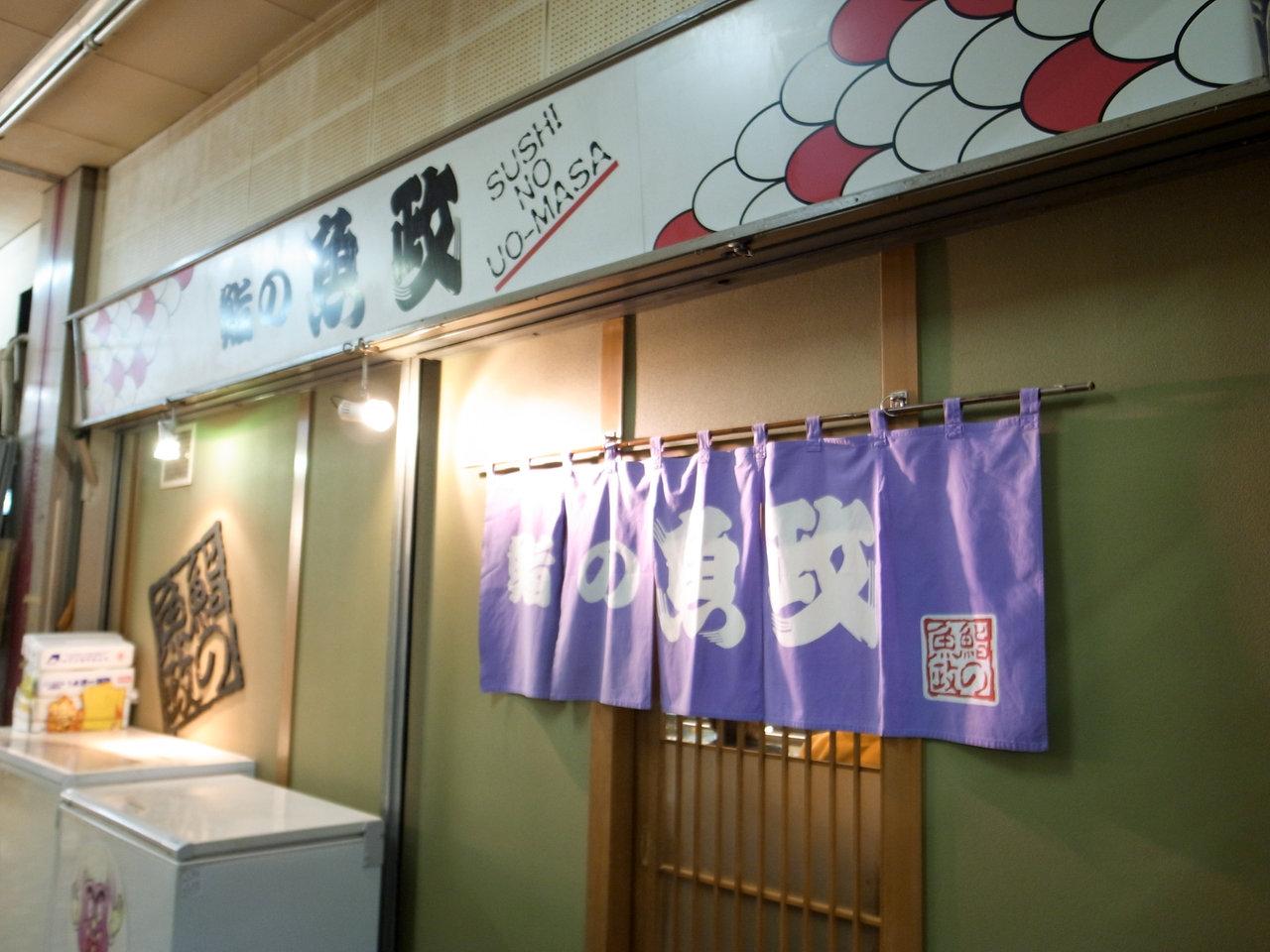 鮨の魚政-7
