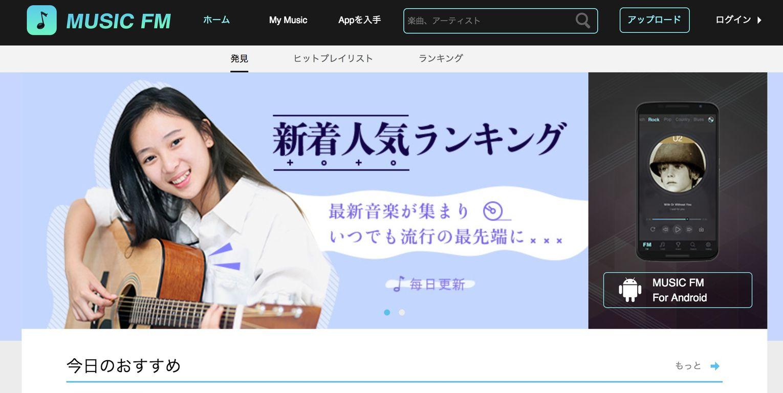 無料音楽聴き放題アプリ「Music FM」にLINEの広告でるのヤバくね?