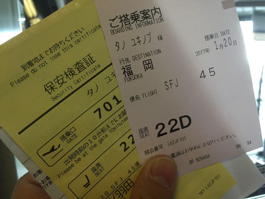 スターフライヤー搭乗券