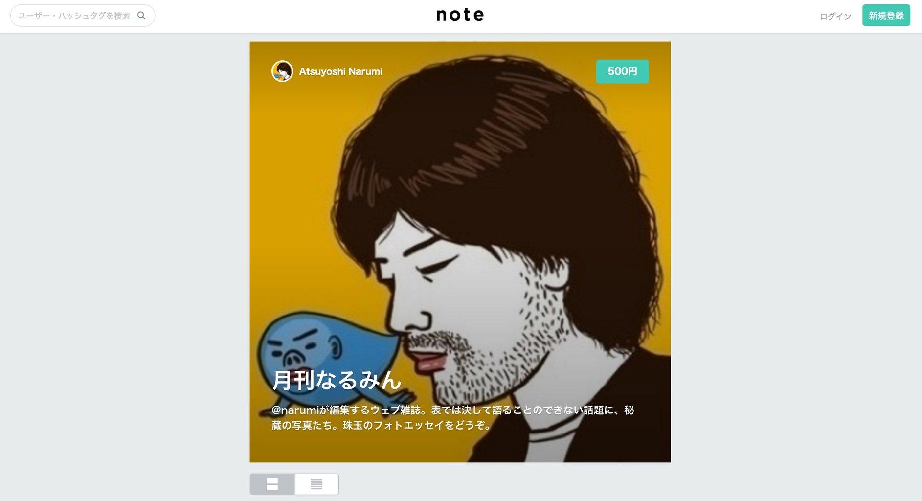 最強のウェブマガジン「月刊なるみん」がnoteに爆誕!梅木よ、イケハヤよ、はあちゅうよ!震えて待て!!