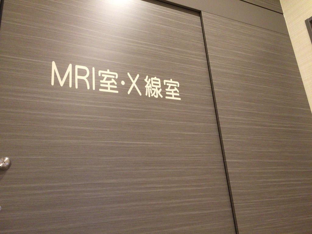 頭痛外来で即日MRIを受けてきた【東京頭痛クリニック】