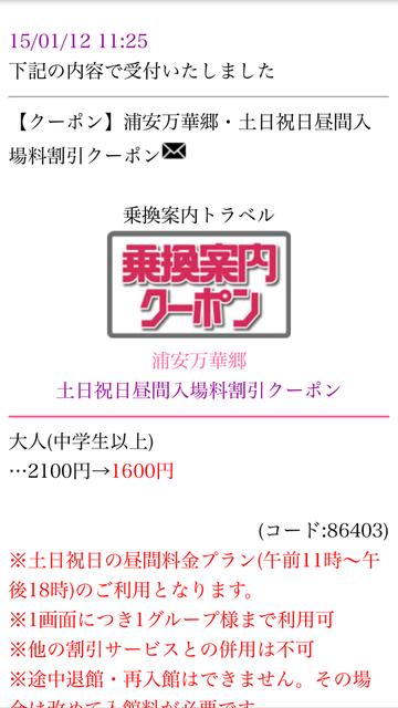 20150112_022604000_iOS