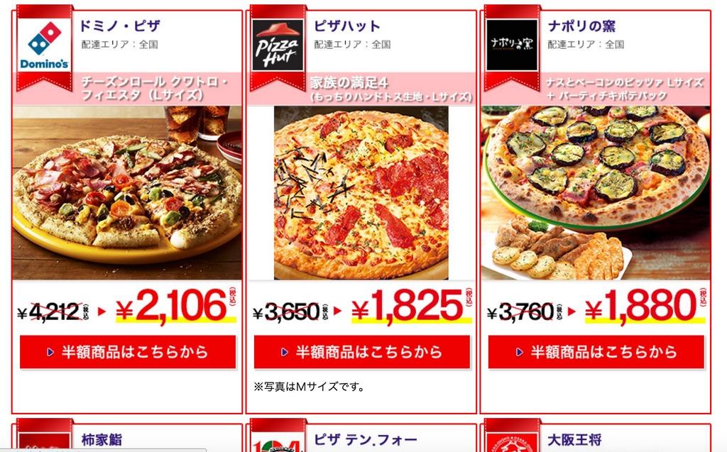 出前館の半額セールが安すぎたのでピザ4枚頼んだら涙の味がした