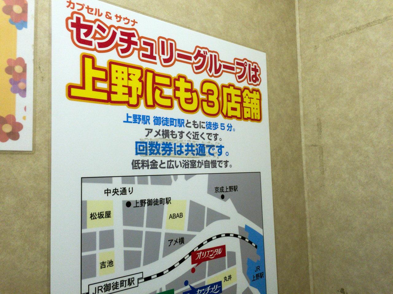 渋谷サウナ-8