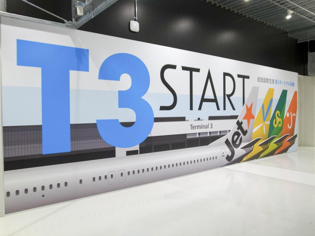 成田空港第3ターミナル(LCC専用)は駅から遠い!気をつけるべきポイントをまとめた