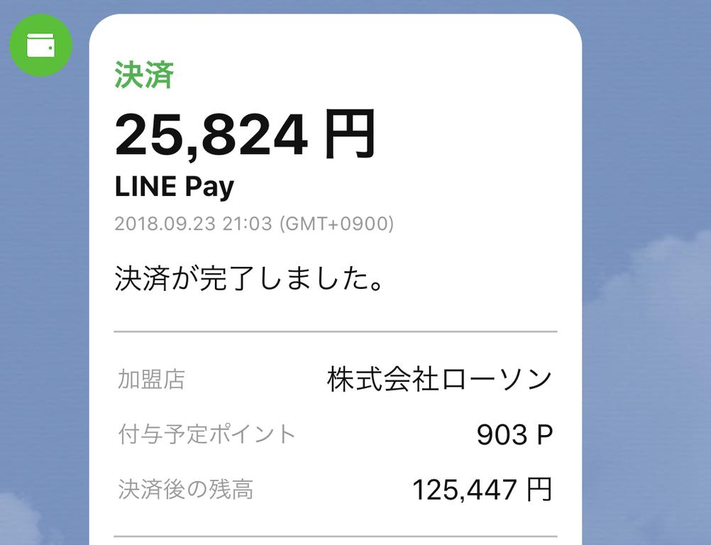 20180923_120418000_iOS