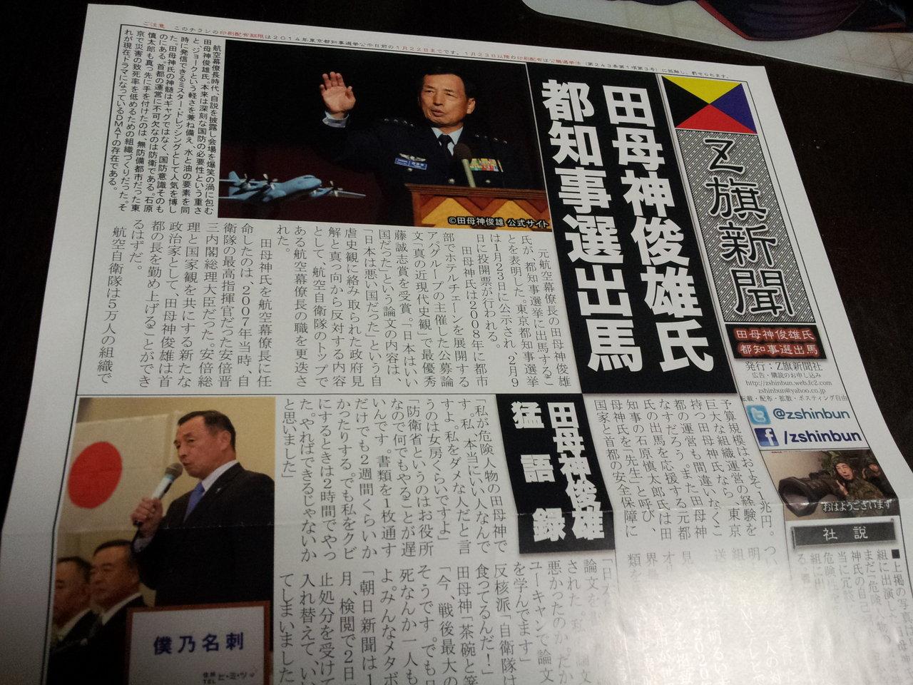 田母神さん支援団体発行の「Z旗新聞」が本気でコワイ