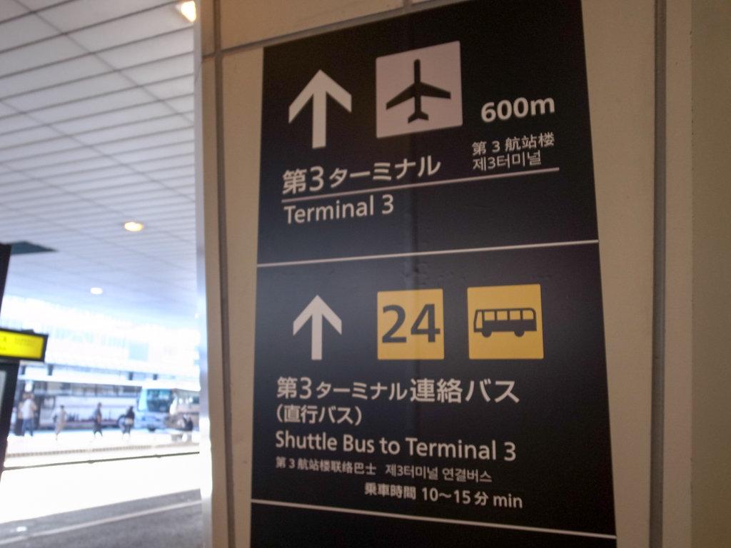 成田空港第3ターミナル007