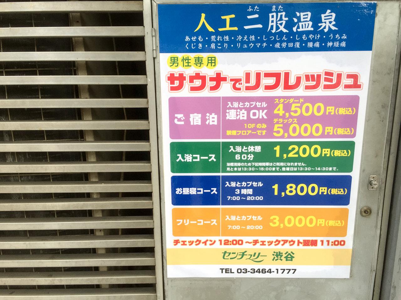 渋谷サウナ-3