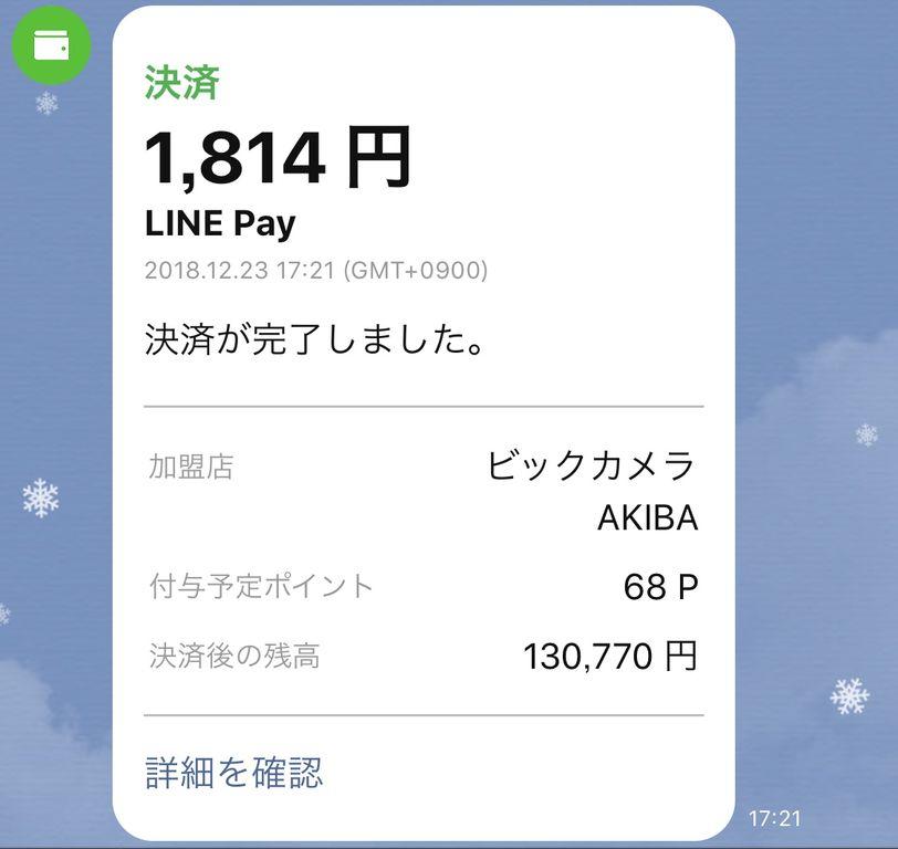 20181223_085838000_iOS