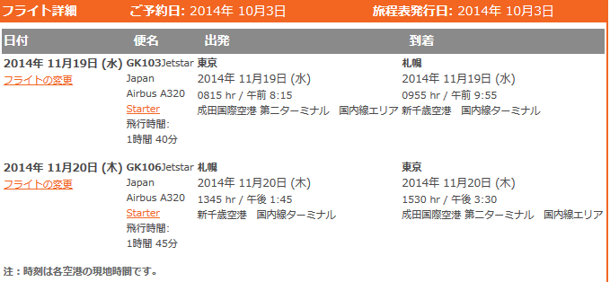SnapCrab_NoName_2014-12-15_14-34-32_No-00