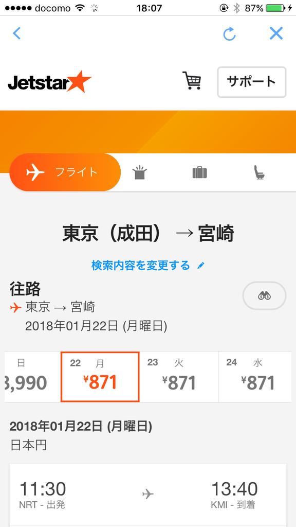 20170921_090745000_iOS