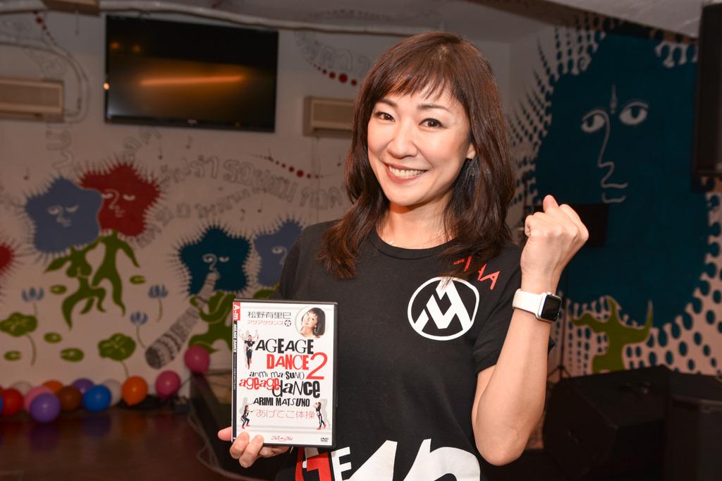 元ribbon松野有里巳さんが2枚目のダンスエクササイズDVD「あげてこ体操」をリリースするというので意気込みを聞いてきた