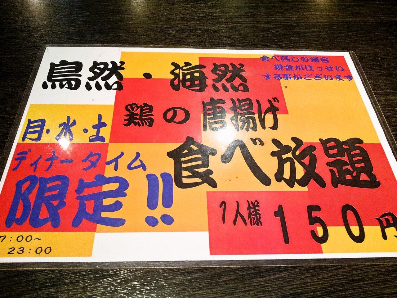 から揚げ食べ放題が150円!信じられない池袋の居酒屋@鳥然