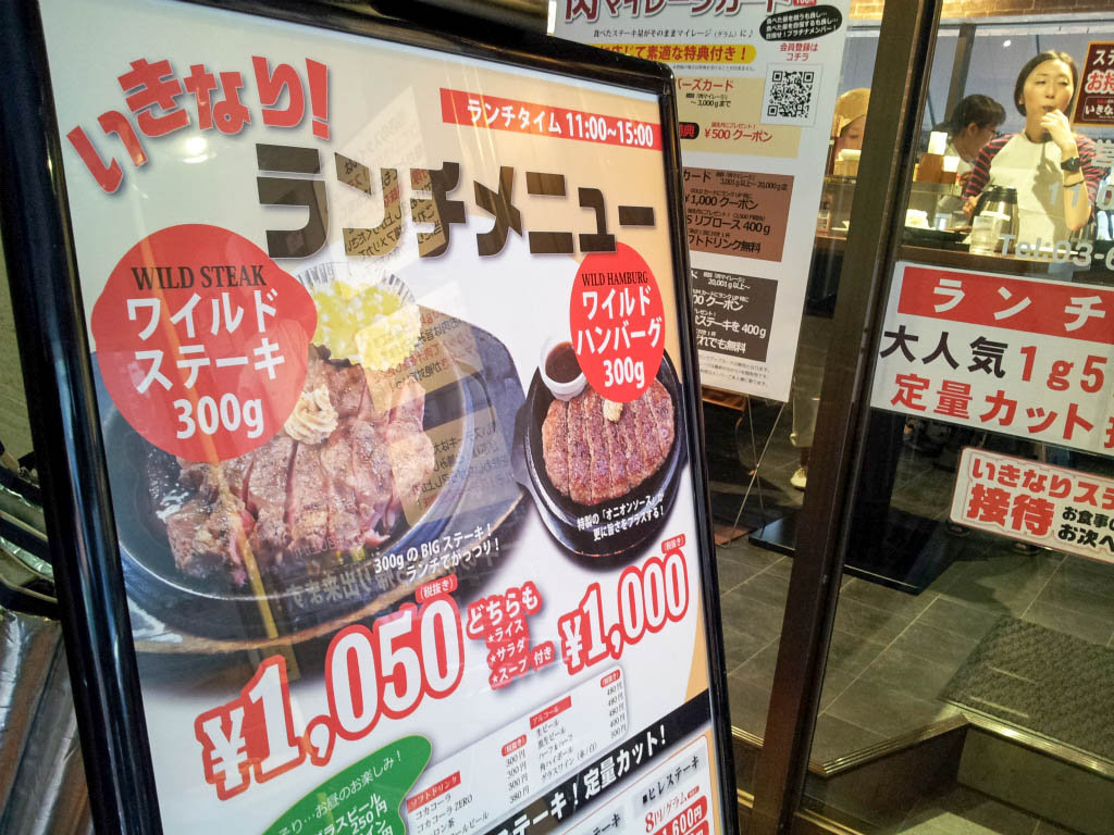 いきなりステーキ渋谷015