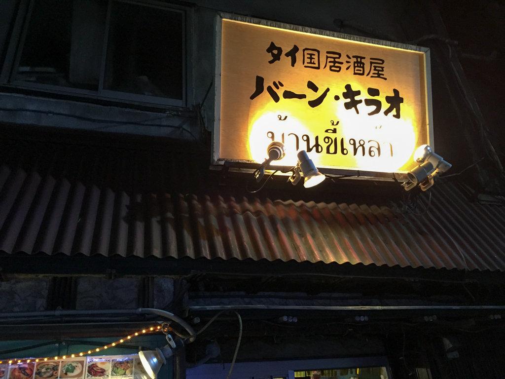 西新宿のタイ・ベトナム料理が ... - hitosara.com