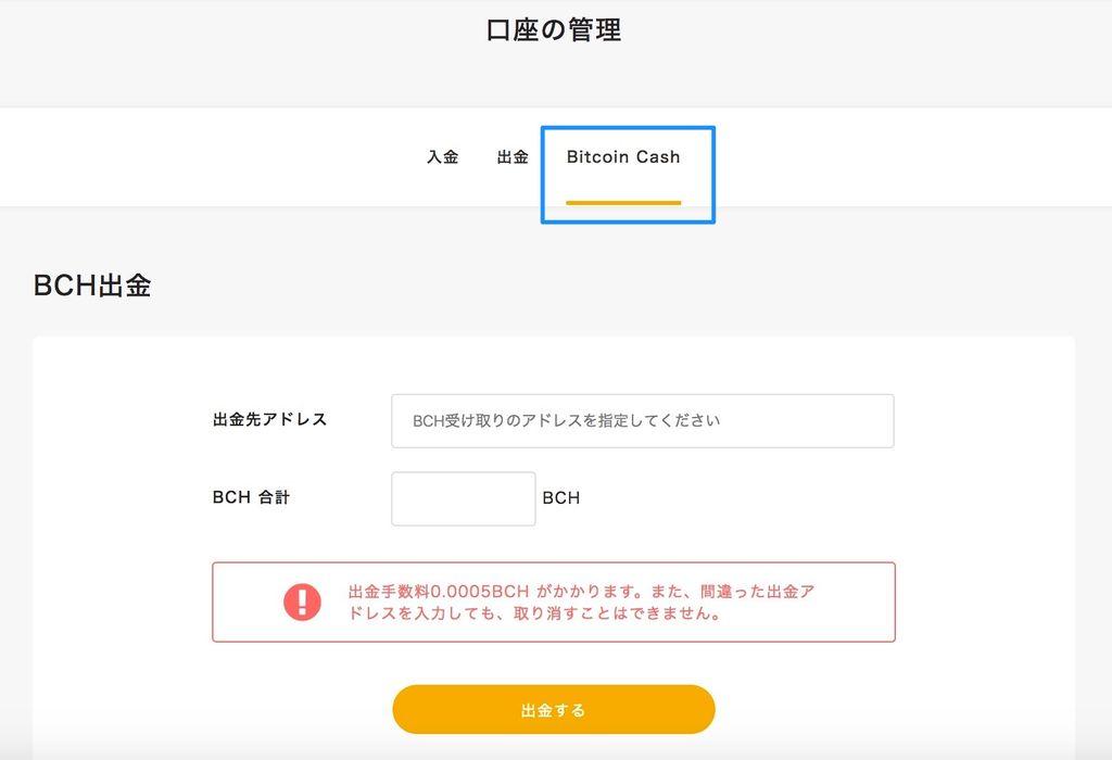 VALUユーザーにBCH(ビットコインキャッシュ)が付与されたので受取方法を書いておくよ