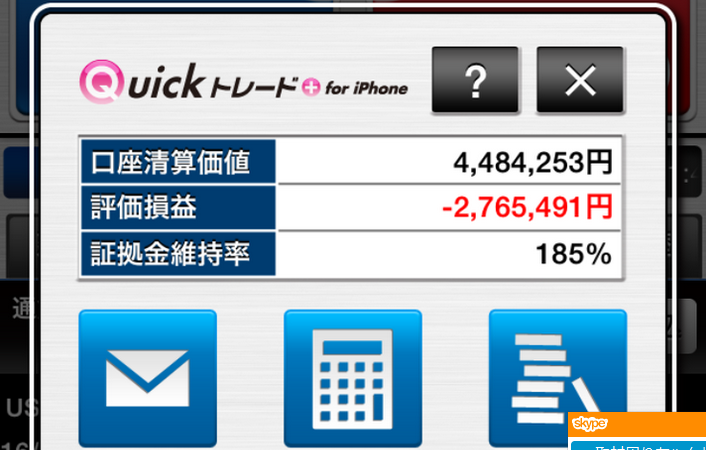 たのっち氏、2月に入って260万円の含み損【FX】